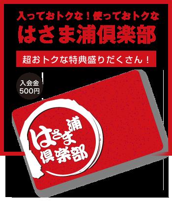 入ればとってもお得な、はさま浦倶楽部!入会金500円。
